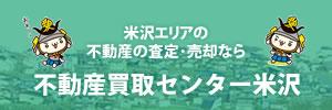 不動産買取センター米沢