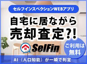自宅に居ながら売却価格を知りたい!AI(人口知能)セルフィン