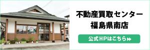不動産買取センター福島県南店