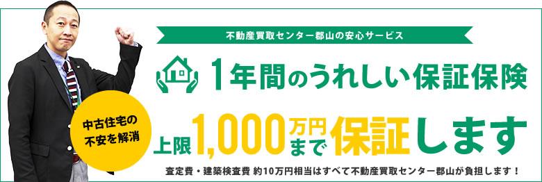 1,000万円まで1年間無料の瑕疵(かし)保険