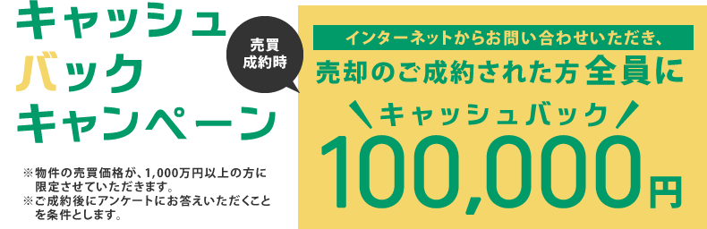 10万円 キャッシュバック キャンペーン