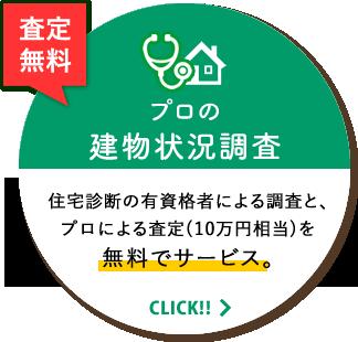 プロの無料査定建物状況調査(インスペクション)10万円相当が無料